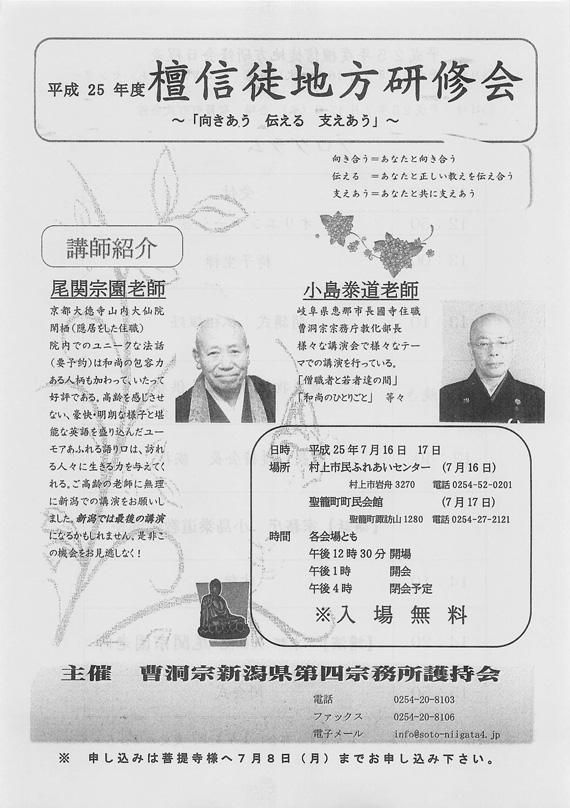 「平成25年度檀信徒地方研修会」講師紹介
