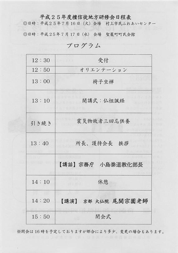 「平成25年度檀信徒地方研修会」プログラム